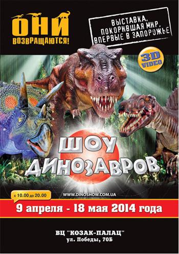 выставка Шоу динозавров в Запорожье