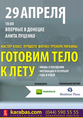 семинар Готовим тело к лету в Донецке