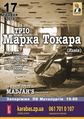 Концерт Трио Марка Токара в Запорожье
