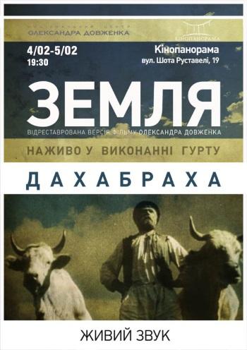 спектакль ДахаБраха (Земля) в Киеве - 1