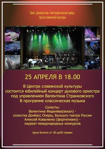 Концерт Концерт духового оркестра в Донецке