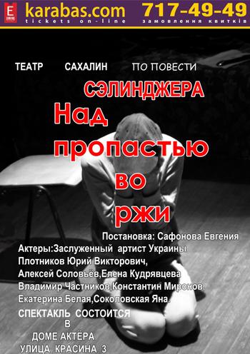 спектакль Над пропастью во ржи в Харькове