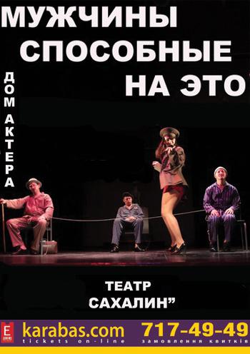 спектакль Мужчины, способные на это... в Харькове