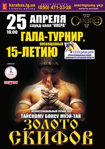 фестиваль Гала-турнир по тайскому боксу «ЗОЛОТО СКИФОВ» в Луганске