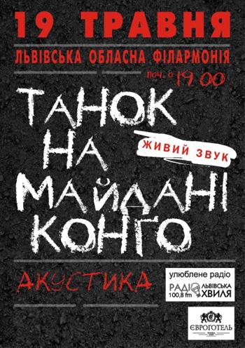 Концерт ТНМК (Танок на майдані Конґо) в Львове - 1