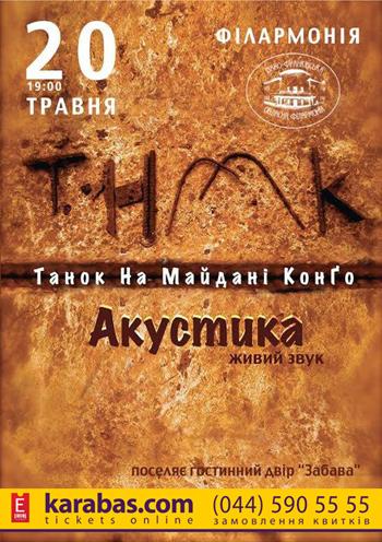 Концерт ТНМК (Танок на майдані Конґо) в Ивано-Франковске - 1