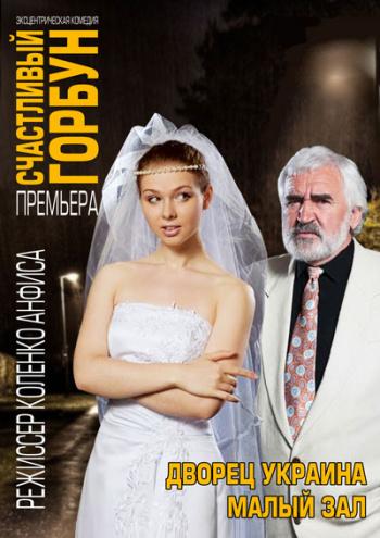 спектакль Счастливый горбун в Днепропетровске - 1