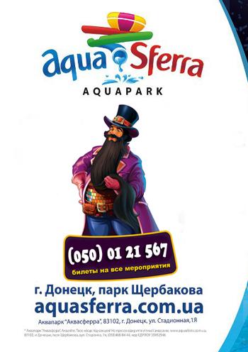 фестиваль Абонемент в Аквапарк! в Донецке