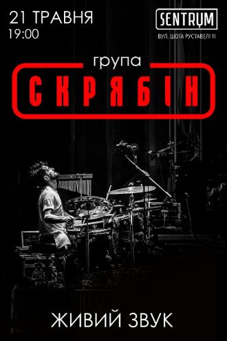 Концерт Скрябин в Киеве - 1