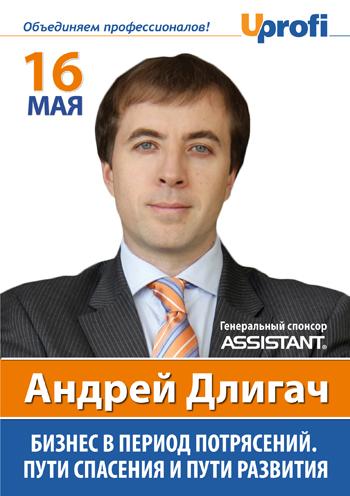 семинар Тренинг Андрея Длигача в Харькове