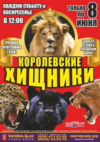 цирковое представление Королевские хищники в Луганске