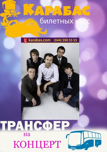 Концерт Трансфер Луганск - Донецк (ОЕ) - Луганск в Луганске