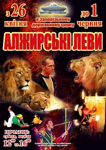 цирковое представление Алжирские львы в Запорожье