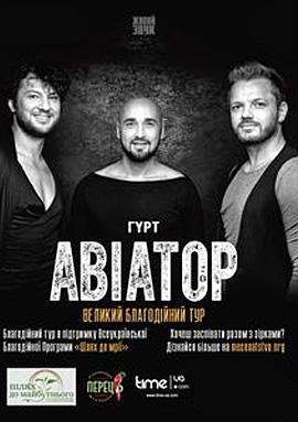 Концерт Группа «Авиатор» в Полтаве - 1
