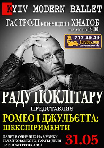 спектакль «Киев модерн-балет» Раду Поклитару в Виннице