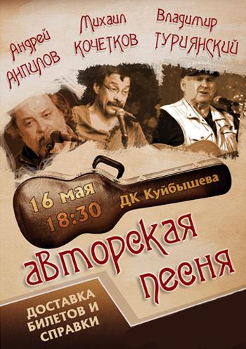 Концерт Авторская песня в Донецке