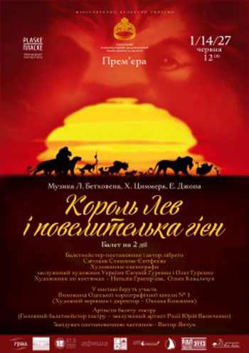 спектакль Король Лев и Повелительница гиен в Одессе