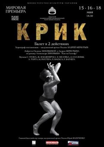 спектакль Крик в Одессе