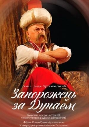 спектакль Запорожец за Дунаем в Одессе