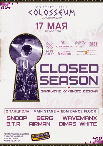 клубы Closed season в Луганске