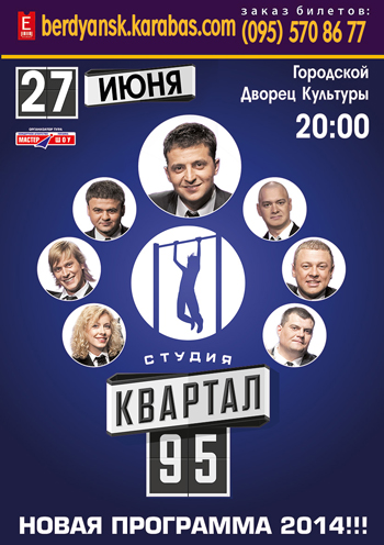 "Концерт Студия ""Квартал-95"" в Бердянске - 1"