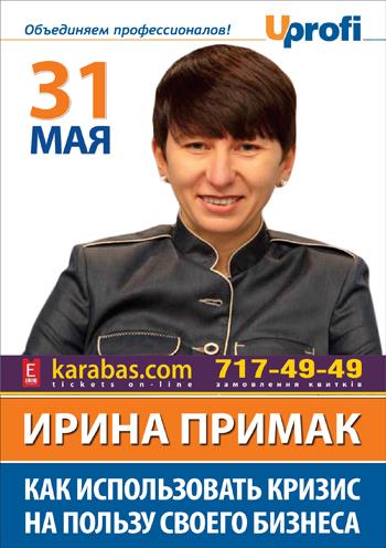 семинар Как использовать кризис на пользу своего бизнеса? в Харькове