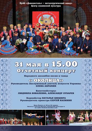 Концерт Отчетный концерт «Околица» в Донецке