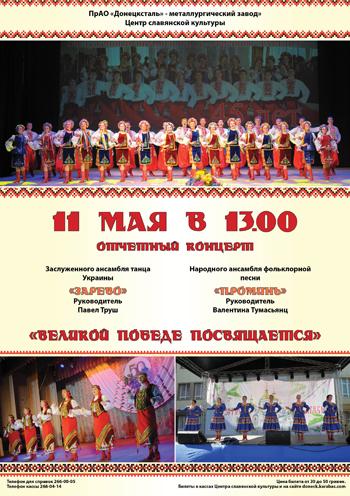 Концерт Отчетный концерт «Зарево», «Проминь» в Донецке