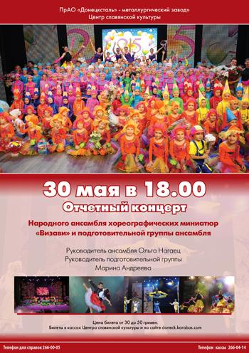 Концерт Отчетный концерт «Визави» в Донецке