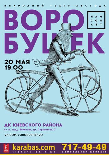 спектакль Инародный Театр Абсурда «Воробушек», «НАМ 200 лет» в Харькове