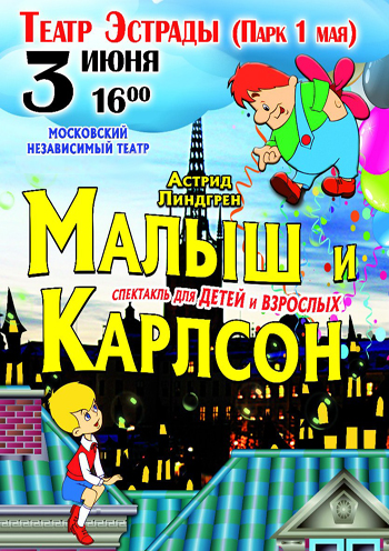 спектакль Спектакль «Малыш и Карлсон» в Луганске