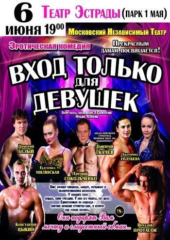 спектакль Вход только для женщин в Луганске