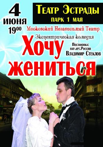 спектакль Хочу жениться в Луганске