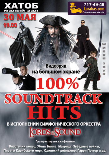 Концерт «100% Soundtrack Hits» (LORDS of the SOUND) в Харькове - 1