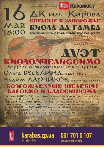 Концерт Дуэт Виолончелиссимо в Запорожье
