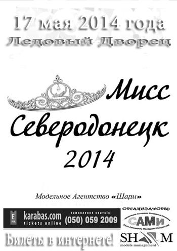 Концерт Мисс Северодонецк в Северодонецке