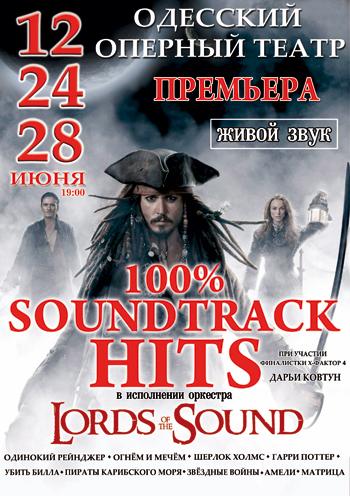 Концерт «100% Soundtrack Hits» (LORDS of the SOUND) в Одессе - 1