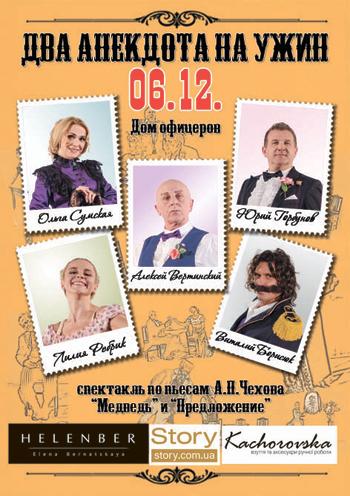 спектакль Два анекдота на ужин в Запорожье - 1