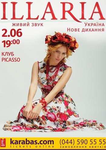 Концерт Illaria в Львове - 1