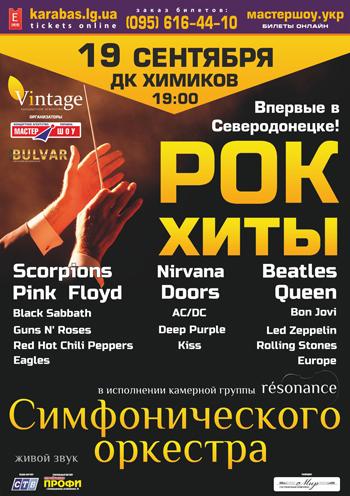 Концерт Группа «resonance»: white tour в Северодонецке - 1