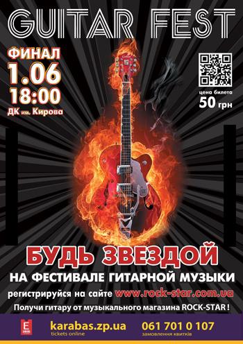 Концерт Фестиваль гитарной музыки «Будь Звездой!» в Запорожье