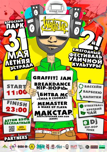Концерт WAKE UP graffiti jam|breakdance|hip-hop в Сумах