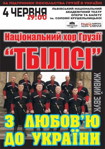 Концерт Национальный хор Грузии «Тбилиси» в Львове