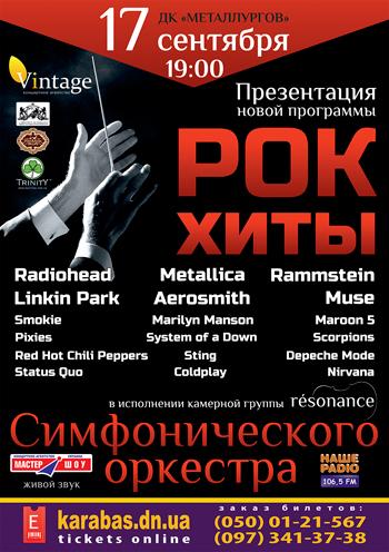 Концерт Группа «resonance»: white tour в Мариуполе - 1