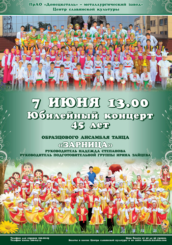 Концерт Отчетный концерт «Зарница» в Донецке