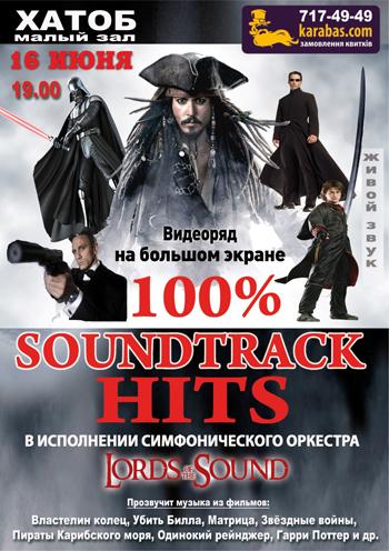 Концерт «100% Soundtrack Hits» (LORDS of the SOUND) в Харькове - 1