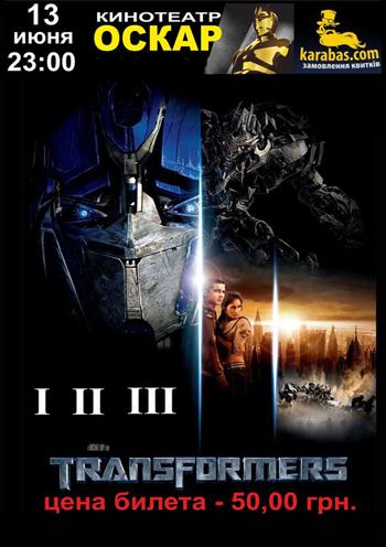 кино Transformers (I, II, III) в Луганске