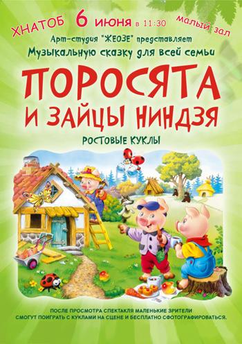 спектакль Три поросенка в Харькове