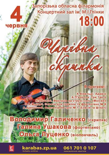 Концерт Волшебная скрипка в Запорожье