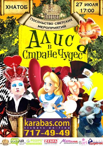 спектакль Алиса в стране чудес в Харькове